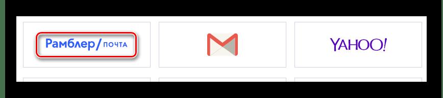 Процесс выбора сервиса Рамблер почта на официальном сайте почтового сервиса Rambler
