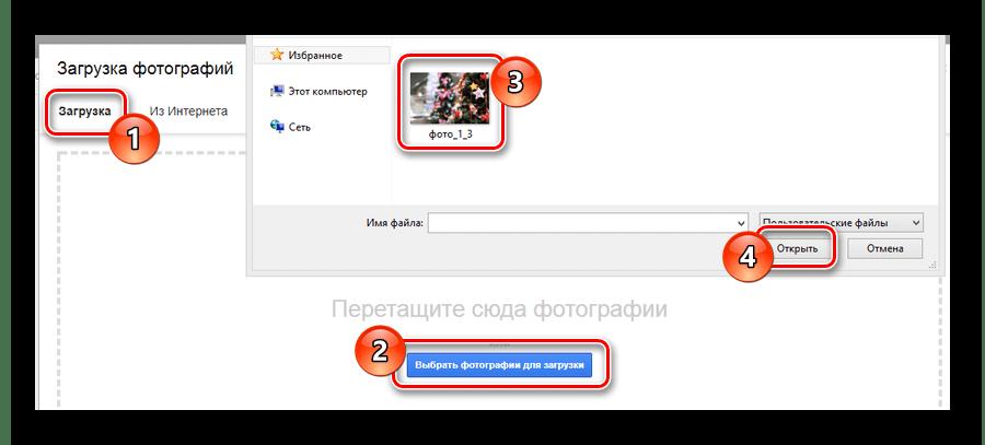 Процесс выгрзуки фотографии на диск на сайте почтового сервиса Gmail
