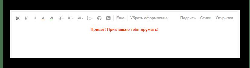 Процесс заполнения текста сообщения на официальном сайте почтового сервиса Mail.ru