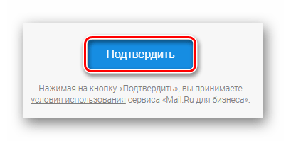 Процесс завершения подтверждения домена на сайте сервиса Mail.ru Почта