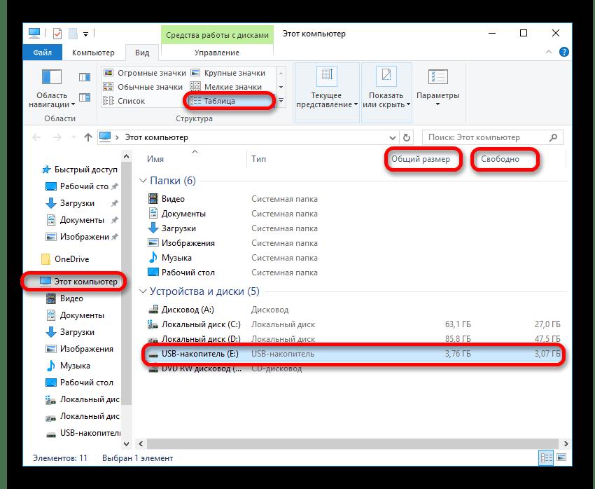 Проверка размера и свободного места на флешке в проводнике Windows