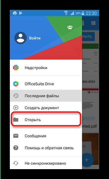 Пункт Открыть в главном меню OfficeSuite