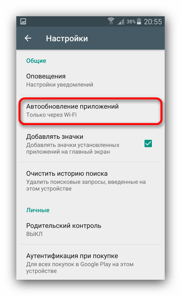 Пункт автообновления в настройках приложения Google Play Market