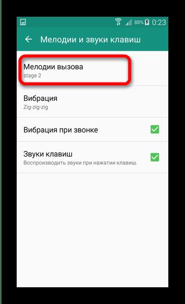 Пункт выбора рингтона в номеронабирателе Samsung