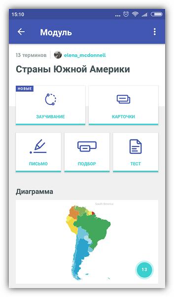 Quizlet на Андроид