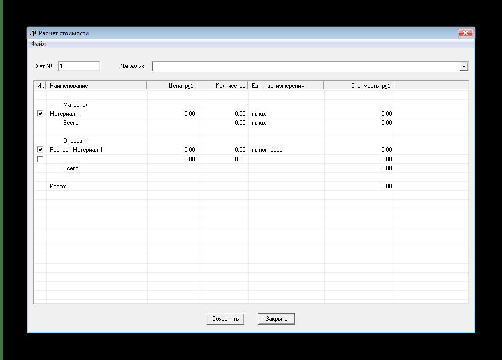 Расчет стоимости ORION