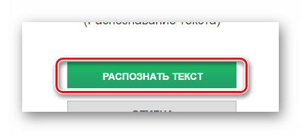 Распознавание страниц в PDF-файле на convertio.co