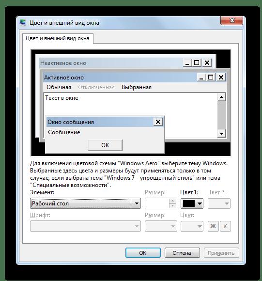 Раздел Дополнительных параметров оформления окон в Windows 7