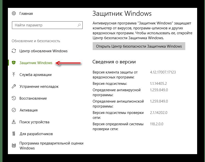 Раздел с настройками Защитника Windows в Виндовс 10