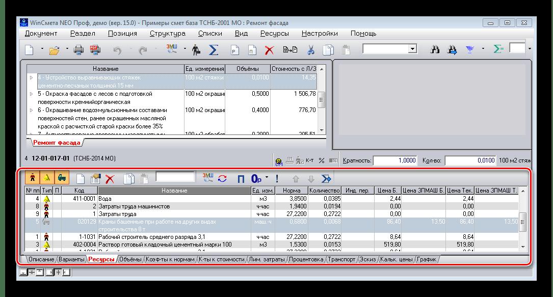 Редактирование строк WinСмета