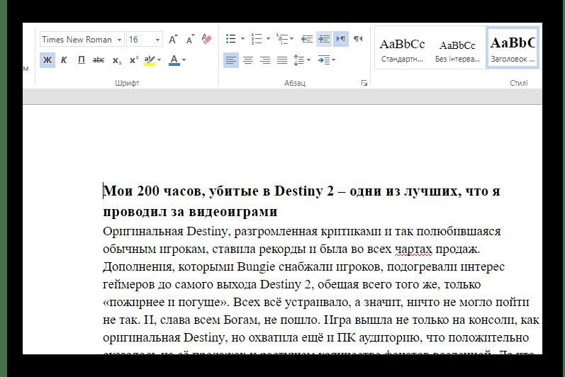 Редактор текста Word Online