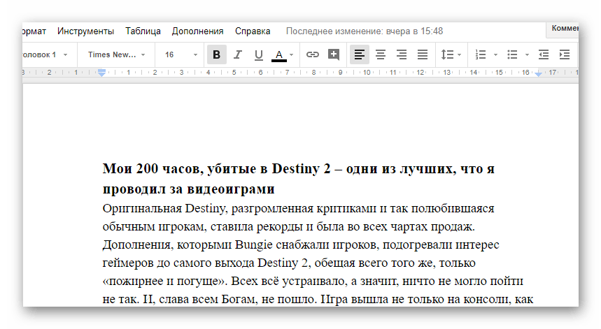 Редактор текста на Google Documents