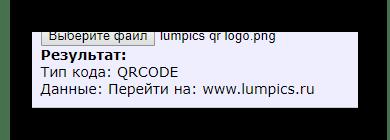 Результат на decodeit.ru