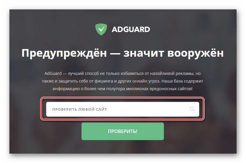 Сервис AdGuard для проверки сайта на уязвимость