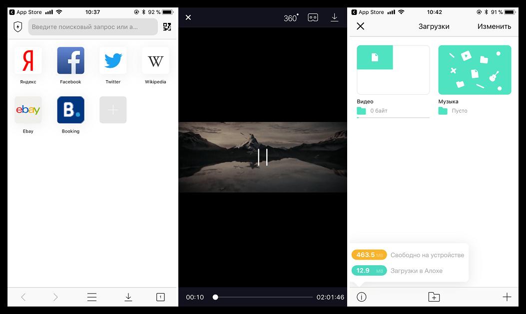 Скачать Aloha Browser для iOS