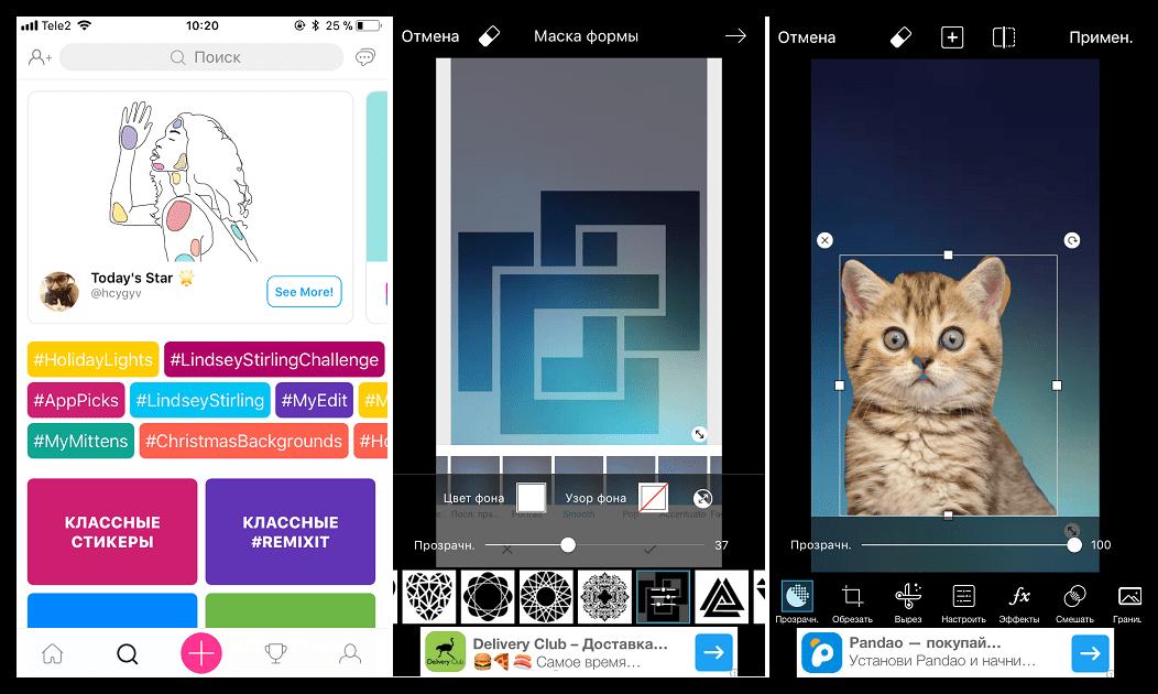 Скачать Picsart для iOS