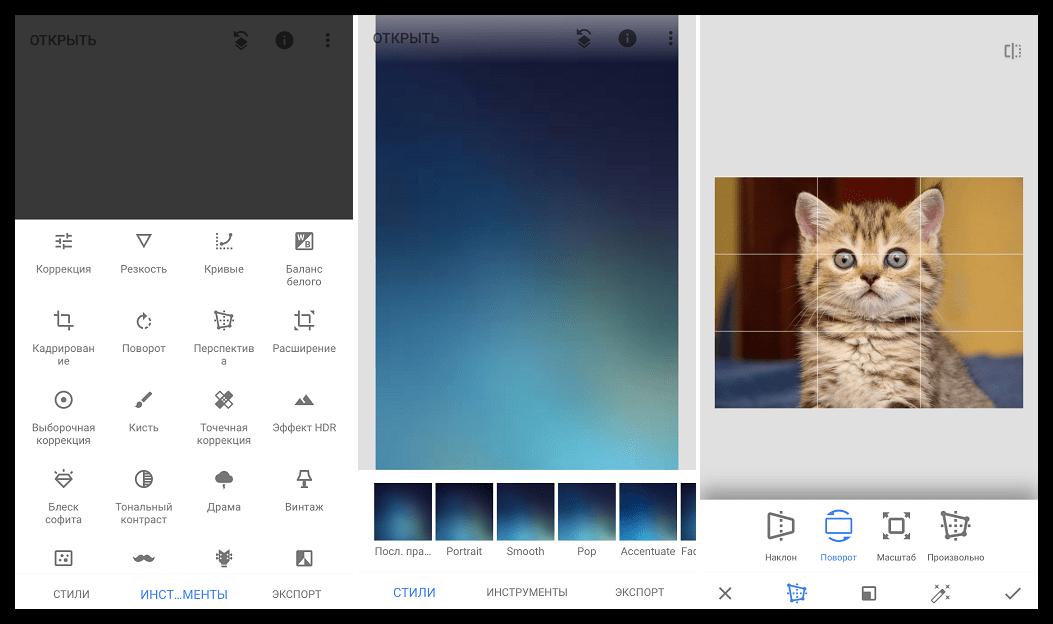 Скачать Snapseed для iOS
