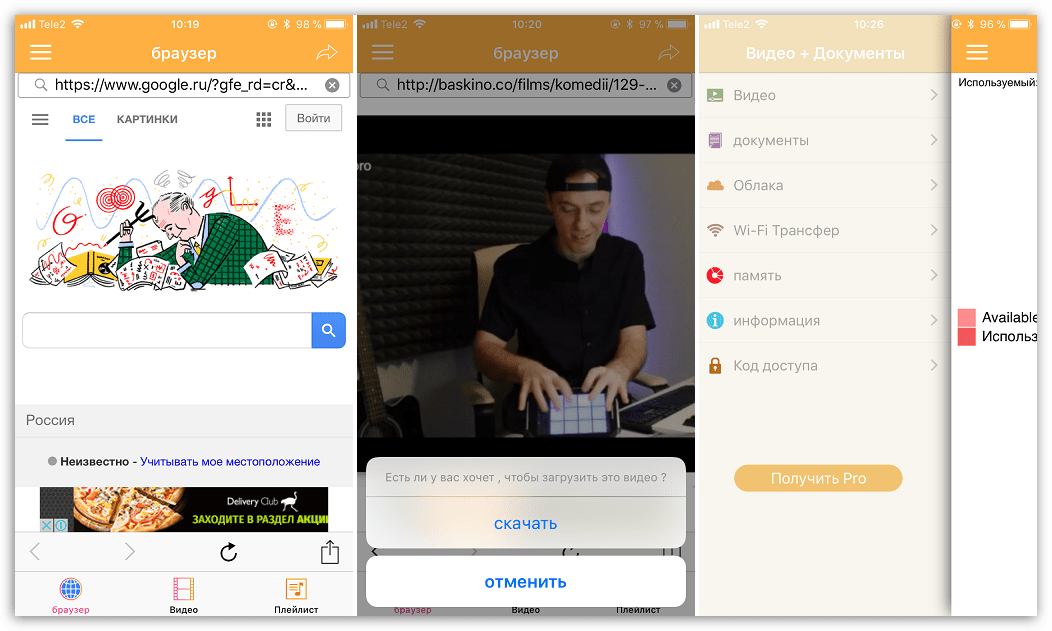 Скачать iLax для iOS