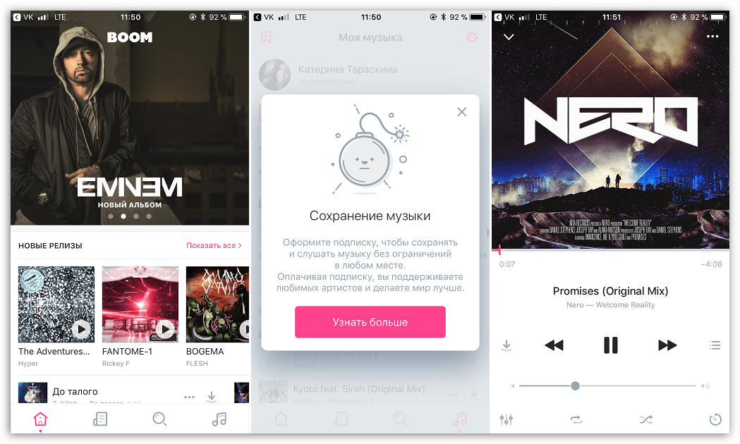 Скачать приложение BOOM для iOS