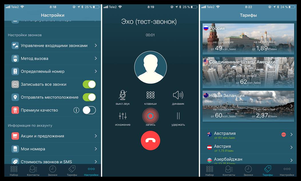 Скачать приложение Callbaker для iOS