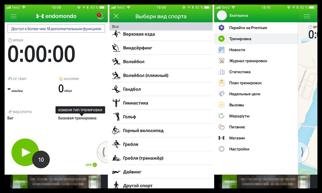 Скачать приложение Endomondo для iOS