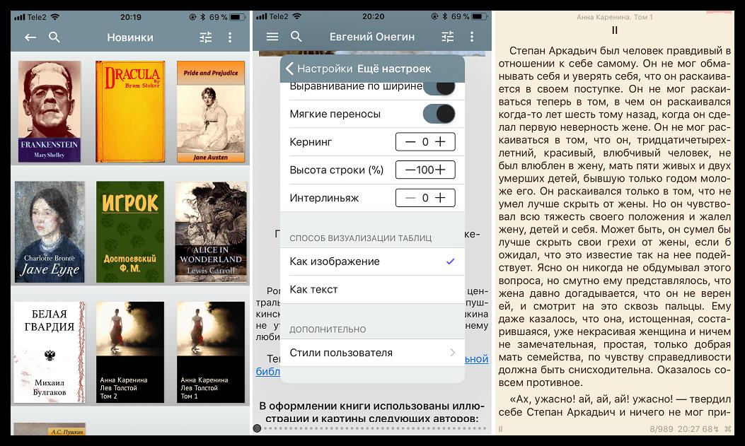 Скачать приложение KyBook 2 для iOS