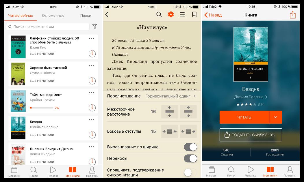 Скачать приложение ЛитРес для iOS