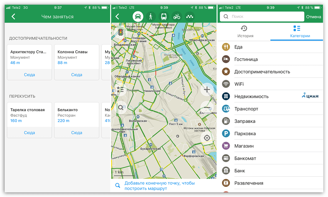 Скачать приложение MAPS.ME для iOS