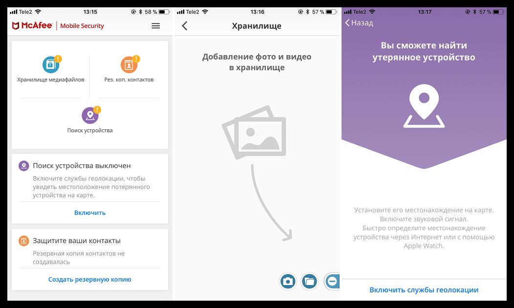 Скачать приложение McAfee Mobile Security для iOS