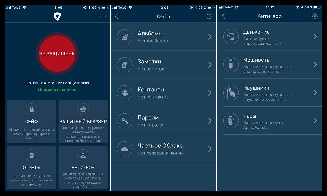 Скачать приложение Мобильная Защита для iOS