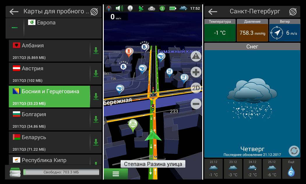 Скачать приложение Навител Навигатор для iOS