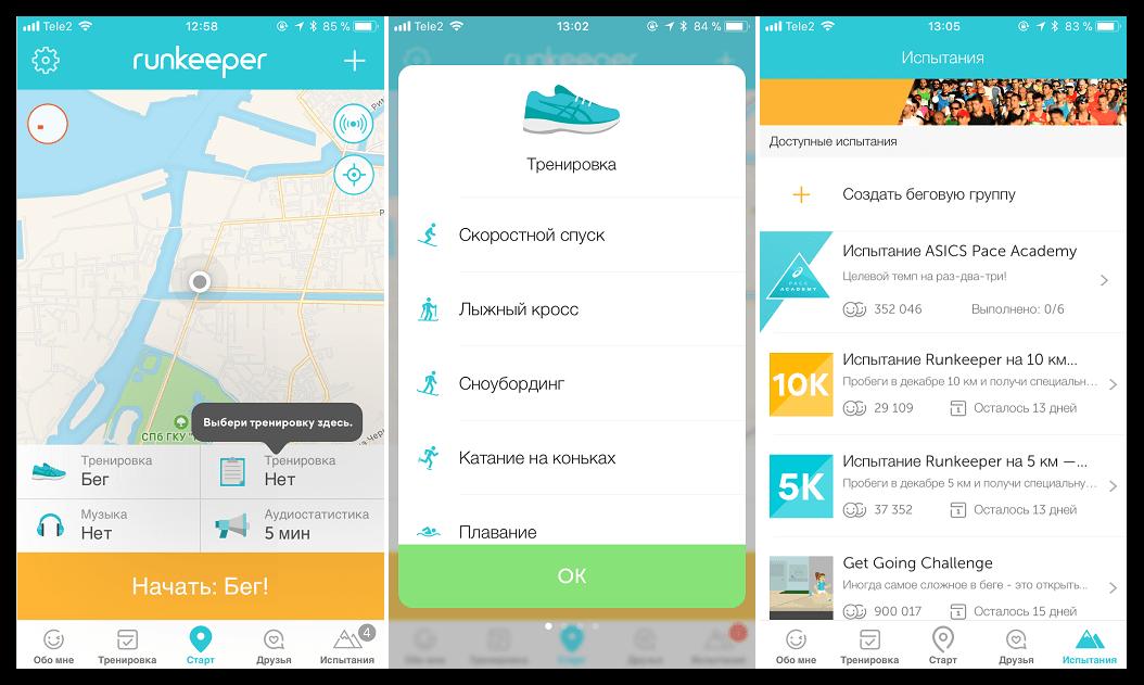 Скачать приложение Runkeeper для iOS