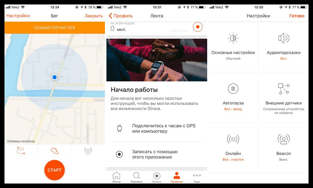 Скачать приложение Strava для iOS