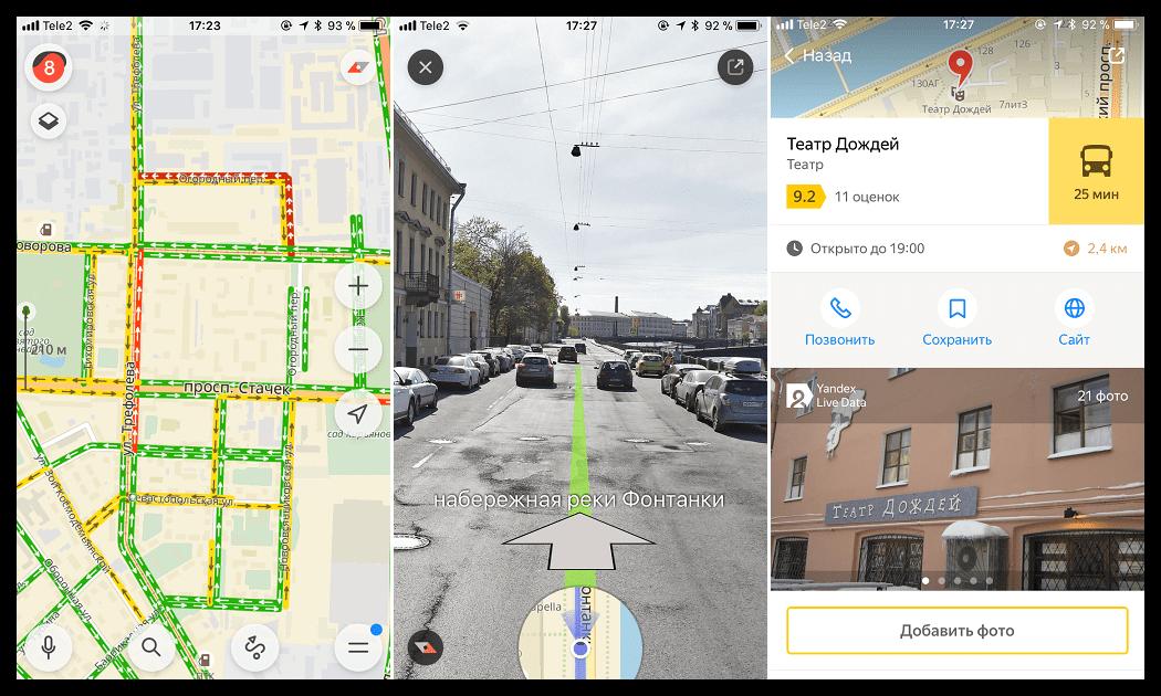 Скачать приложение Яндекс.Карты для iOS