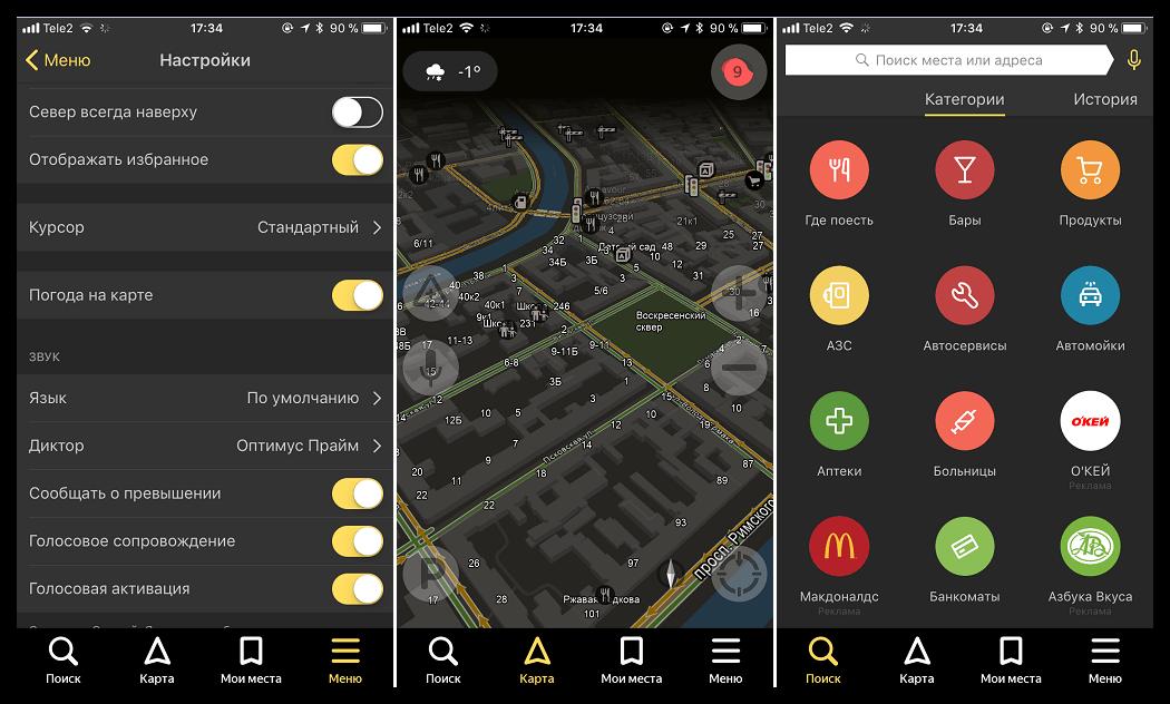 Скачать приложение Яндекс.Навигатор для iOS