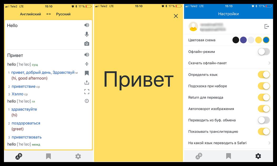 Скачать приложение Яндекс.Переводчик для iOS