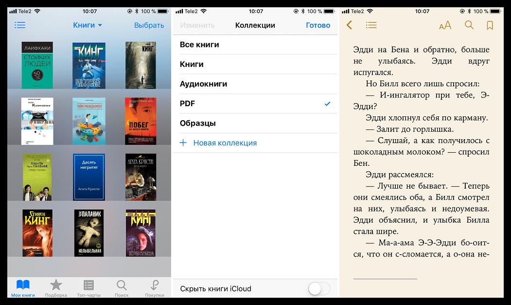 Скачать приложение iBooks для iOS