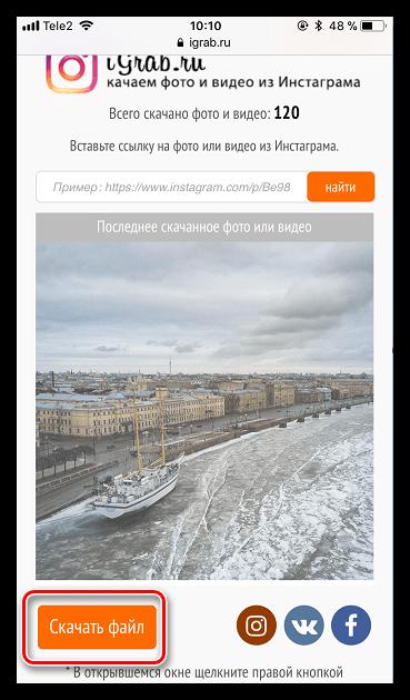 Скачивание фото через сервис iGrab.ru