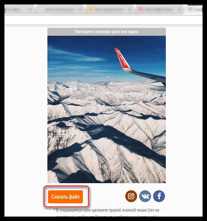 Скачивание фото на компьютер с сайта iGrab.ru