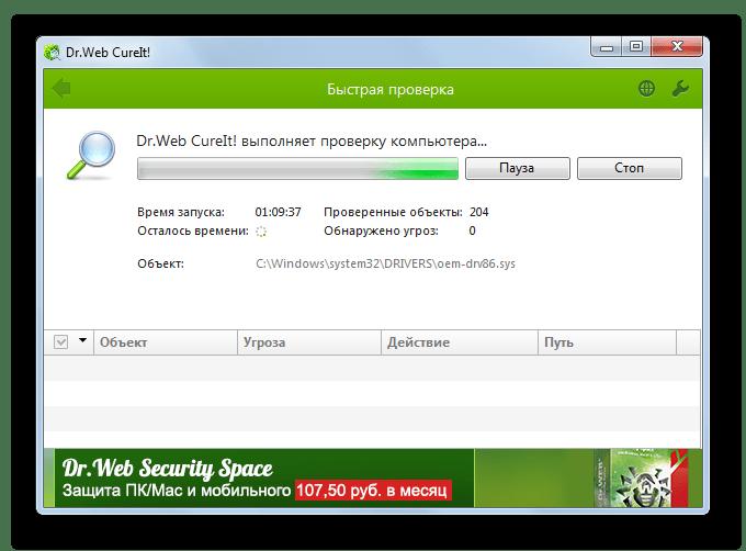 Сканирование компьютера на предмет наличия вредоносного кода антивирусной утилитой Dr.Web CureIt в Windows 7