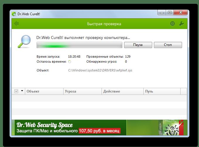 Устранение ошибки «Локальная подсистема печати не выполняется» в Windows 7