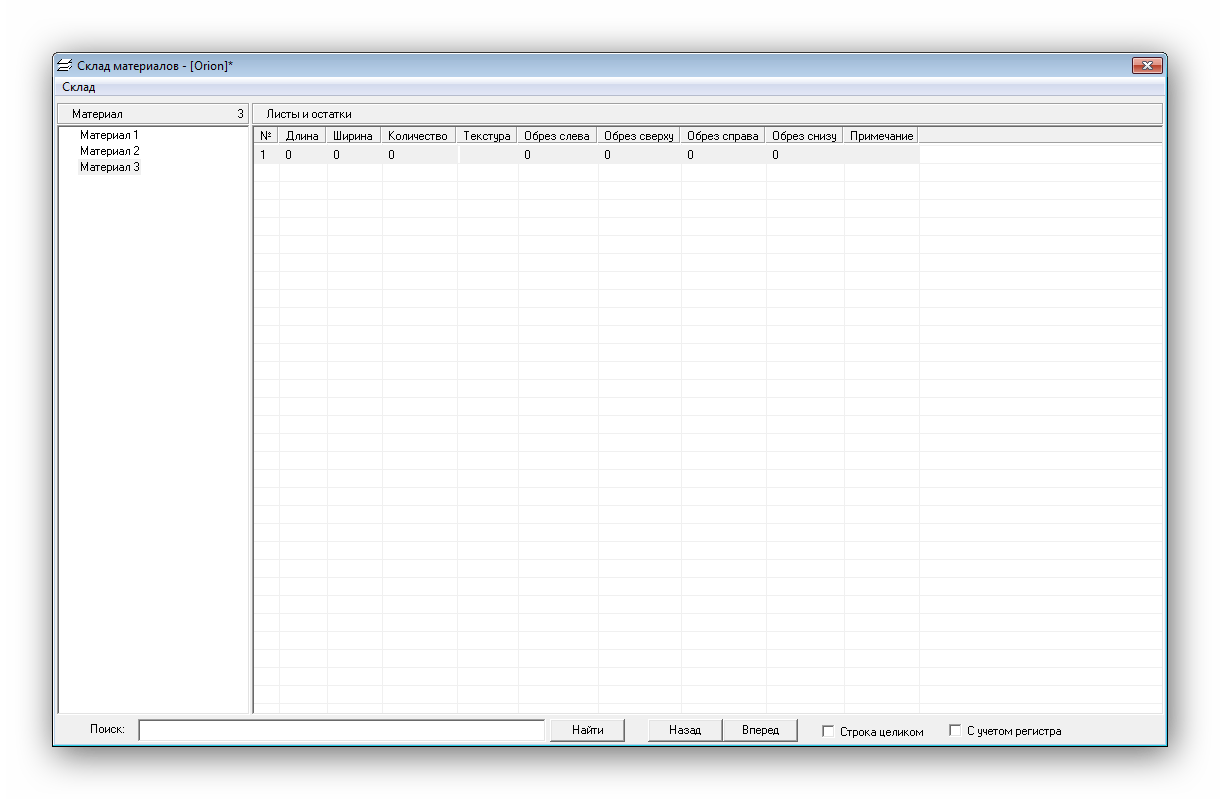 Склад материалов ORION