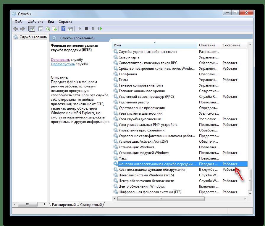 Служба Фоновая интеллектуальная служба передачи работает в окне Диспетчера служб в Windows 7