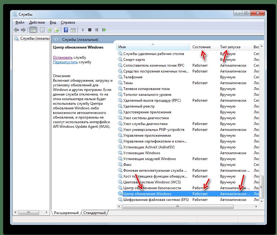 Служба Центр обновления Windows работает в окне Диспетчера служб в Windows 7