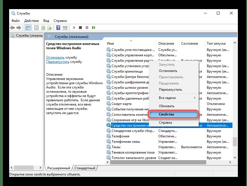 Службы Windows Свойства средства построения конечных точек Windows Audio
