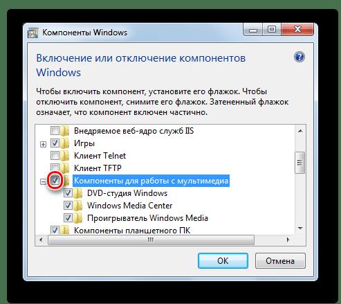 Снятие галочки в разделе Компоненты для работы с мультимедиа в окне Компоненты в Windows_7