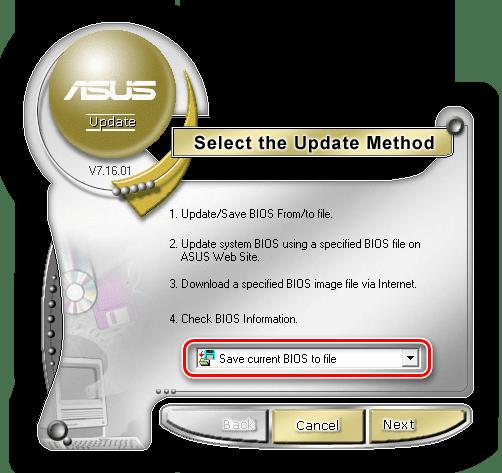 Сохранение текущей версии БИОС в программе ASUS BIOS Update