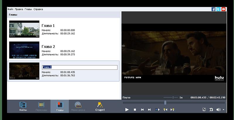 Создание глав в редакторе AVS Video ReMaker