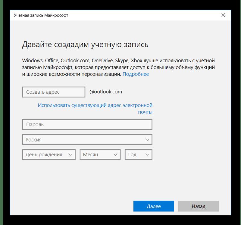 Создание нового члена семьи в родительском контроле Windows 10