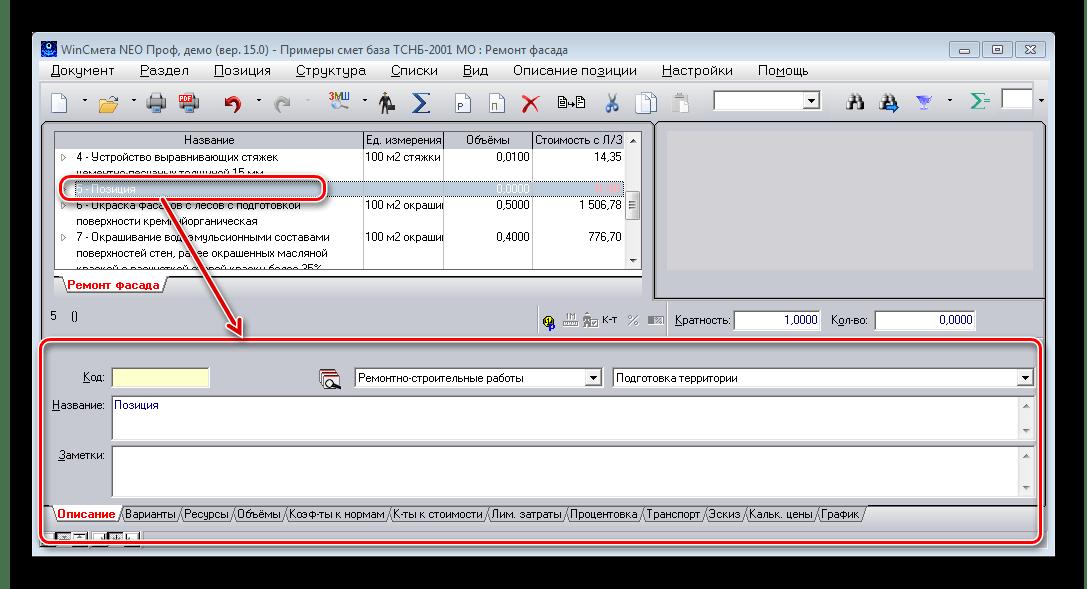 Создание новой строки WinСмета